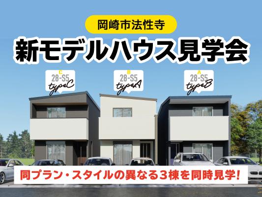 岡崎市法性寺町 全3棟 モデルハウスGRANDOPEN!