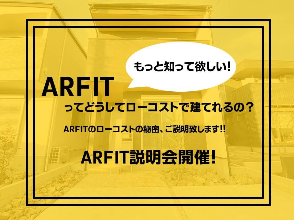 ■■ARFIT説明会開催!■■